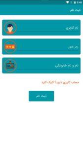 سورس ثبت نام و ورود آنلاین