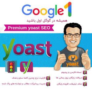 افزونهYoast Seo Premium فارسی